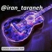 ایران ترانه