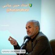 نشر آثار استاد حسن عباسی