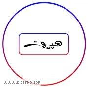 هَپَروُت(توییتر فارسی)