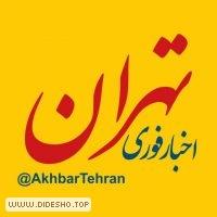 اخبار تهران
