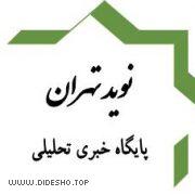 نوید تهران