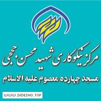 مرکز نیکوکاری شهید محسن حججی