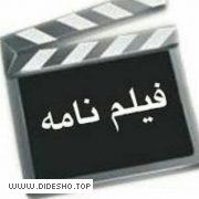 کانون تخصصی فیلمنامه