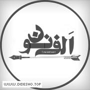 اَلــفـــ نـــونـــ