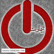 تیمارستان