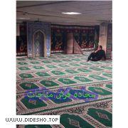 سجاده فرش مسجدی