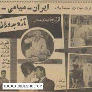 فیلمهای فارسی قدیمی