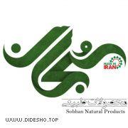 محصولات طبیعی سبحان