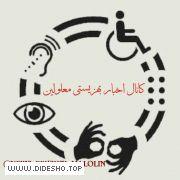 کانال رسمی اخبار بهزیستی معلولین