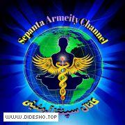 کانال آموزشی سپنتا آرمئیتی