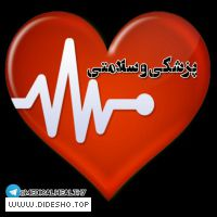 پزشکی و سلامتی