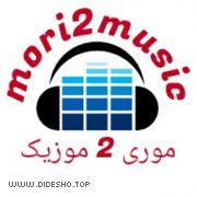 موری ۲ موزیک