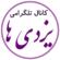 کانال تلگرامی یزدی ها