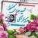 مرکز فرهنگی شهید جدیری کهنموئی