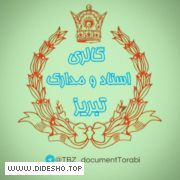 گالری اسناد و مدارک تبریز