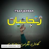 زنجانبان